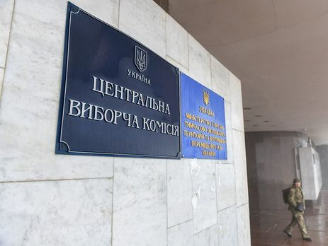 ЦВК розподілила гроші 3 червня