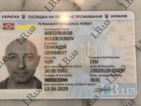 Боголюбов заявил, что получил вид на жительство в Украине, за восстановлением украинского гражданства не обращался