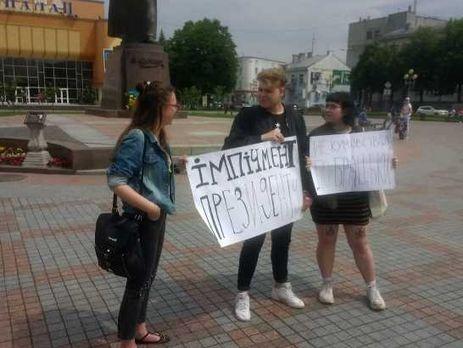 Суд в Ровно признал виновными в административном нарушении несовершеннолетнюю девушку и ее друга, которые требовали импичмента Зеленского