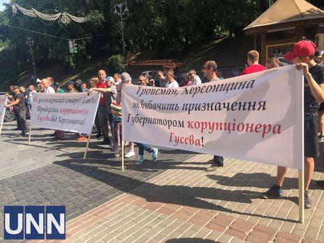 Под Кабмином протестовали против вероятного назначения Гусева главой Херсонской ОГА