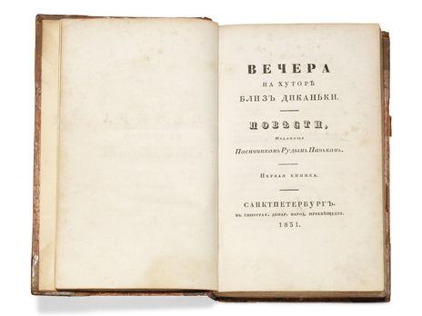 На аукціоні продали перше видання твору Гоголя, яке побачила широка публіка