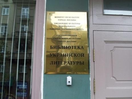 Библиотеку украинской литературы закрывать не будут но она приобретет новые функции заявили в департаменте культуры Москвы