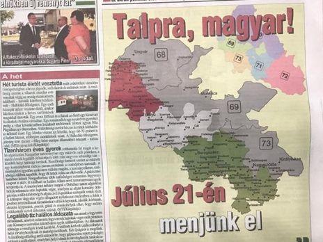МИД обвинил союз венгров всепаратизме из-за скандальной иллюстрации в здешней газете