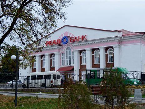 """Решение о ликвидации """"Реал Банка"""" было принято весной 2014 года"""