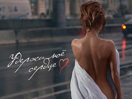 В некоторых эпизодах клипа Ани Лорак стоит обнаженная на улице обернувшись одеялом
