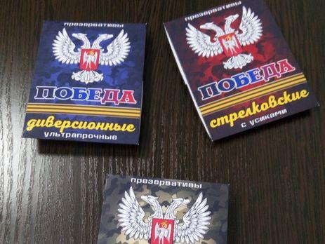 В честь боевиков Александра Захарченко и Игоря Стрелкова назвали презервативы