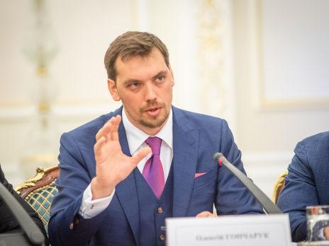 Гончарук: Ми стали свідками реального прогресу з детінізації української економіки