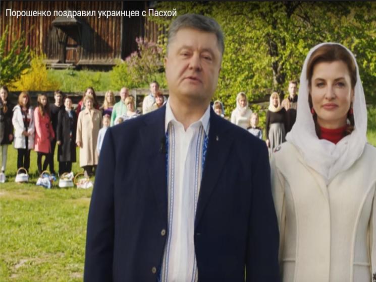 Поздравления порошенко с пасхой