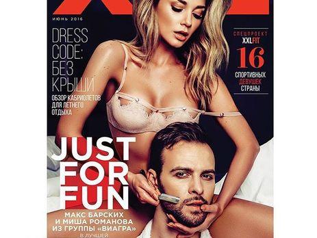 журнал xxl украина