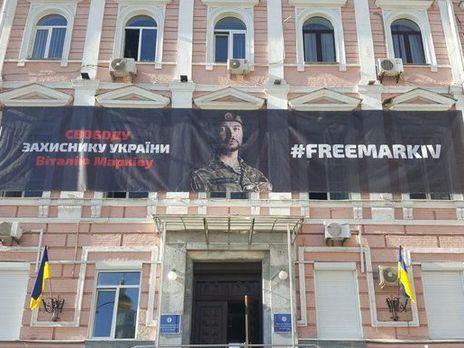 На будівлі Головного управління Нацполіції Києва з'явився банер із закликом звільнити Марківа