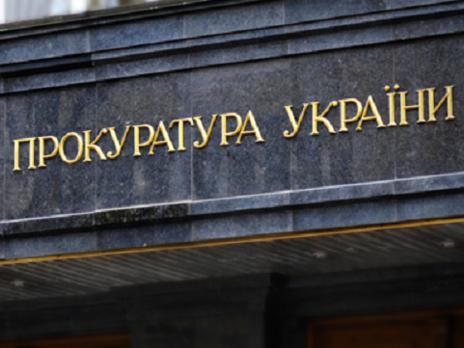 Картинки по запросу реформа 218 прокурора гпу