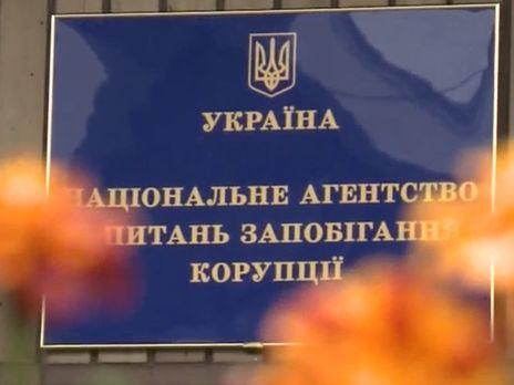 У НАЗК зазначили, що зміни в законодавстві набули чинності 18 жовтня