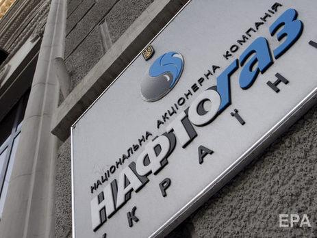 """Нафтогаз"" оцінив активи ""Укртрансгазу"" у 3,2 млдр грн"