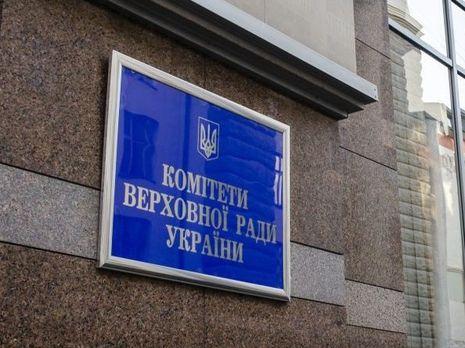 Комитет по правоохранительной деятельности принял решение 27 ноября