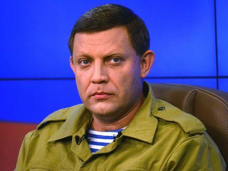 Руководитель ДНР Захарченко поведал онайденной около дома бомбе