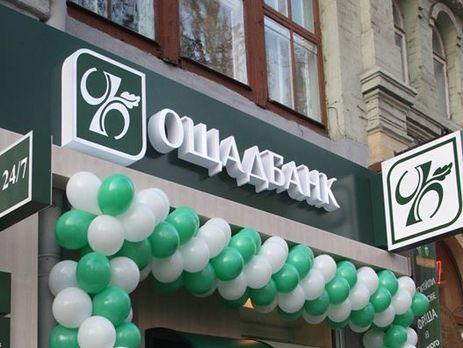 Украинский Ощадбанк подал иск против РФ на $1 млрд