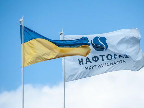 """Пролонгація угоди гарантує роботу нафтотранспортної системи України на довгостроковій основі, заявили в """"Укртранснафті"""""""