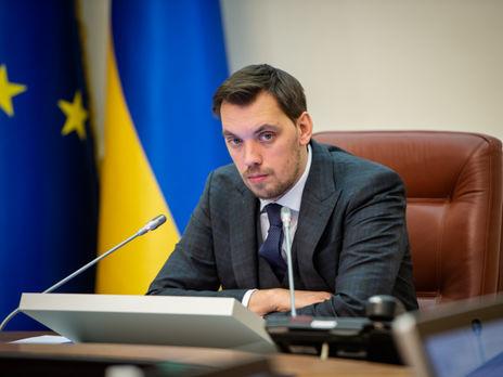 Гончарук о новой программе МВФ: В Украине вырастет экономика, будут высокие зарплаты