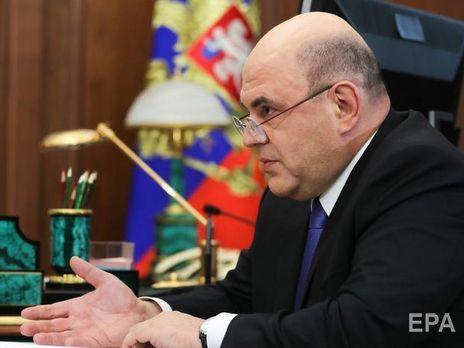 Мишустина обвинили в покушении на суверенитет и территориальную целостность Украины
