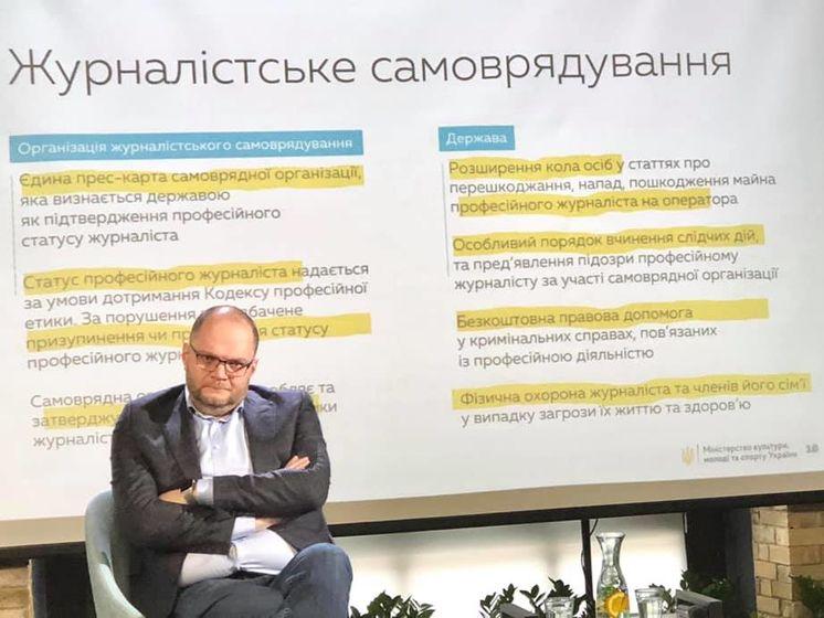 Томіленко щодо законопроєкту про дезінформацію: Ключова ідея Мінкульту – запровадження ліцензування журналістської професії