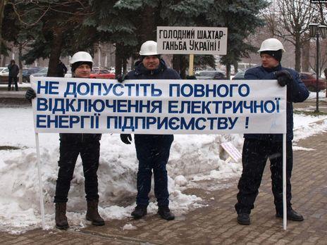 11 февраля шахтеры выходили на протест в Краматорске