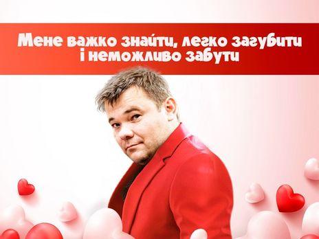 Богдан стал одним из героев юмористических валентинок