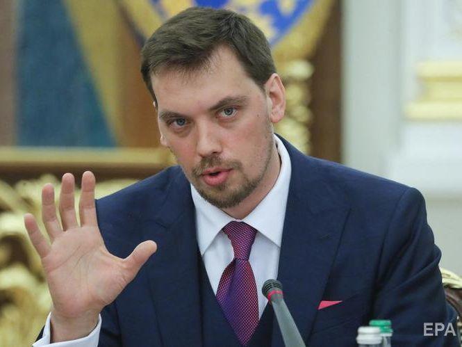 Гончарук обязал глав ОГА до конца недели предоставить информацию о нез