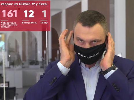 """На брифинг о коронавирусе Кличко пришел в маске с надписью """"#досить шастать"""""""
