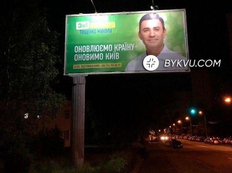 """Агитация Тищенко размещена, в частности, в парке """"Победа"""""""