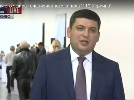 Гройсман: Мынебудем охранять избирательный процесс Российской Федерации