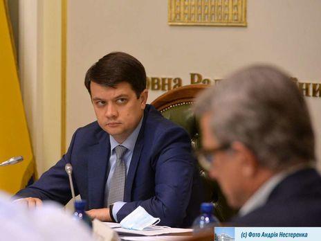 Разумков заявил, что в межсессионное время депутаты должны работать, а не отдыхать