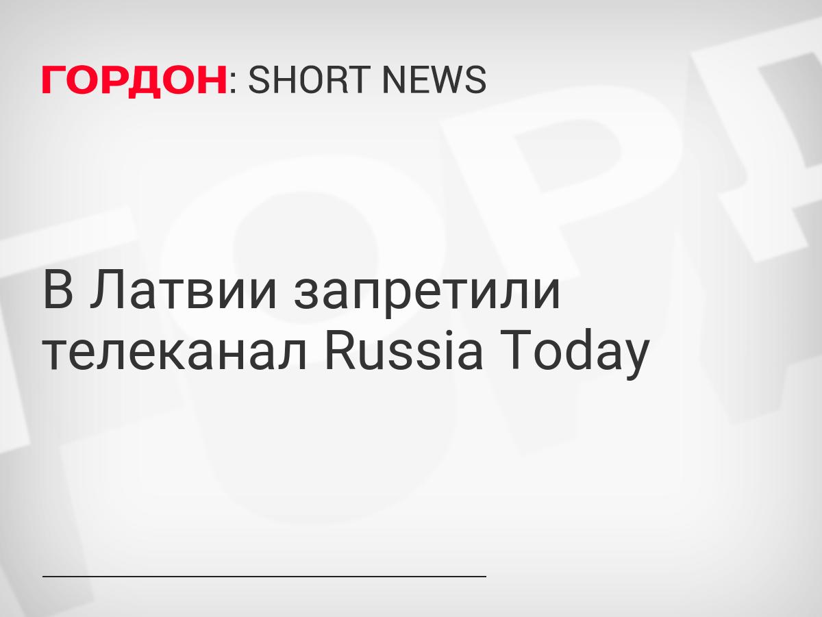 В Латвии запретили телеканал Russia Today