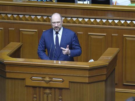 Главою уряду Шмигаля призначили 4 березня