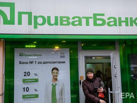 """""""ПриватБанк"""" был национализирован 19 декабря 2016 года"""