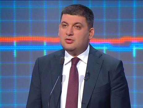 Гройсман: Кабмин хочет инициировать отмену либо изменение «закона Савченко»