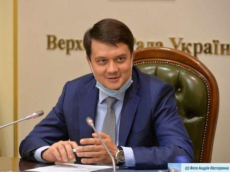 Разумков: Решение Верховной Рады, к счастью, принимает не Разумков, не глава комитета и даже не комитет