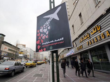 В государство Украину  прибудет миссия Ирана поповоду катастрофы МАУ— МИД