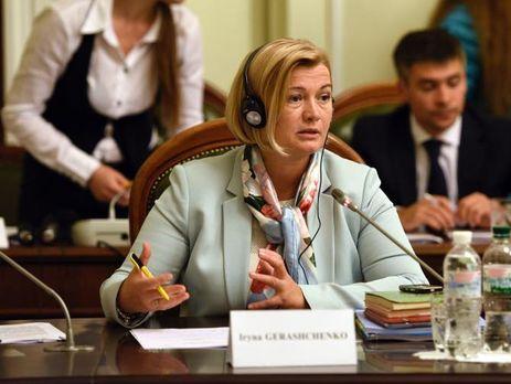 Геращенко: Евродепутаты навстрече сматерями иженами пленных украинцев испытали шок