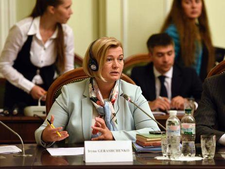 Кукраинским заложникам наДонбассе допустят координатора ОБСЕ— Ирина Геращенко