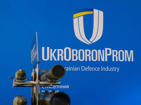 """Смену команды """"Укроборонпрома"""" анонсировали в августе"""