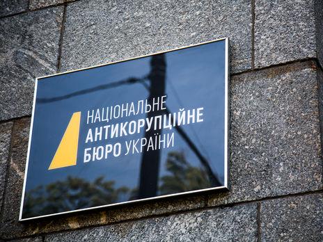 Національне антикорупційне бюро України створено 2015 року