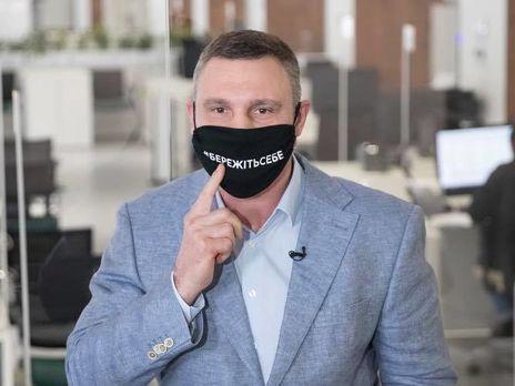 Кличко заявил о рекордном количестве заболевших COVID-19 в Киеве