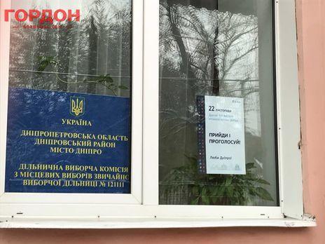 22 ноября в Днепре и ещё 10 городах Украины выбирают мэра