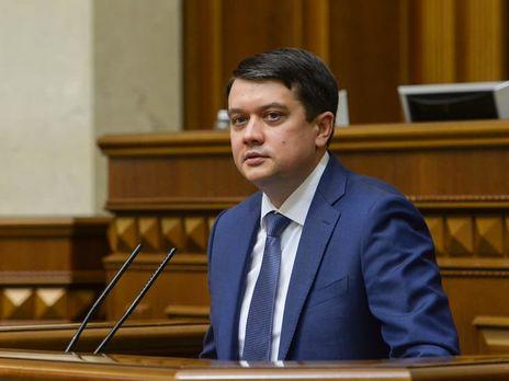 Разумков: Рада чекає від Кабінету Міністрів підготовлений проєкт держбюджету на 2021 рік