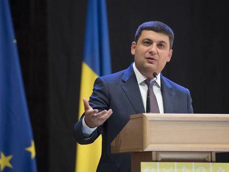 Гройсман: руководство поддержит предложение Фонда госимущества поцене ОПЗ