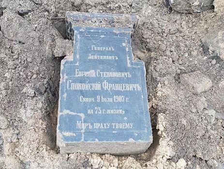 Плита лежала в землі на глибині до трьох метрів