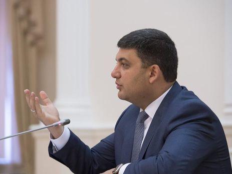 Гройсман поручил подготовить решение оботстранении директора «Укртрансхимамиака»
