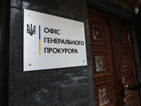 Вблизи леса вЧерниговской области найден мертвым глава отдела Офиса генерального прокурора