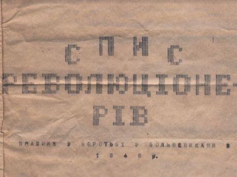 Фрагмент одного из документов