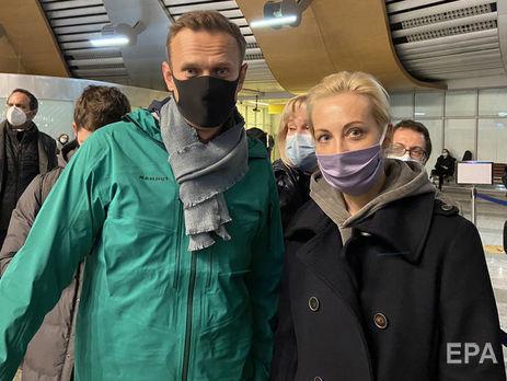 Навальный и его супруга Юлия вернулись в Россию 17 января